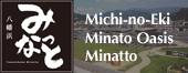 Michi-no-Eki Minato Oasis Minatto