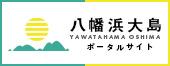 八幡浜大島ポータルサイト